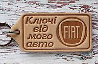 Брелок з натуральної шкіри Fiat Фіат, фото 1