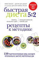 Быстрая диета 5:2. Рецепты к методике. Мими Спенсер, Сара Шенкер