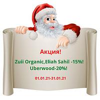 Акция!  Скидки до -20 % на ТМ Zuii Organic,Eliah Sahil ,Uberwood!