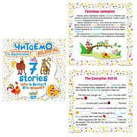 """Книга """"Читаем на английском и украинском: """"7 stories. Хто кращий?"""" 4784"""