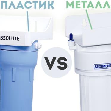 изображение сравнение проточного фильтра пластик и металл