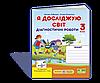 Я досліджую світ. Діагностичні роботи. 3 клас. (до програми Шиян Р. та підручника Волощенко О. В.). НУШ.
