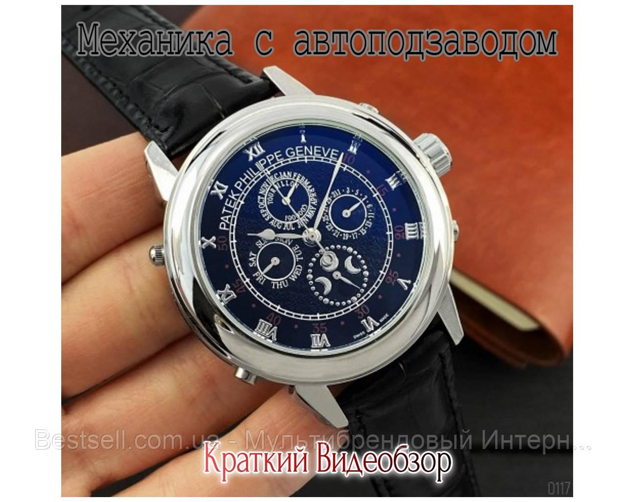 Часы мужские наручные механические с автоподзаводом Patek Philippe Grand Complications 5002 Sky Реплика ААА