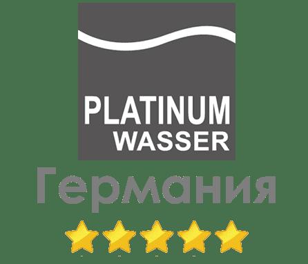 Картинка німецьких фільтрів Platinum Wasser