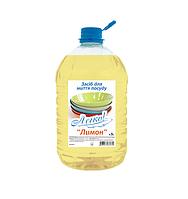 """Для мытья посуды """"Легко"""" 4,5л.Лимон"""