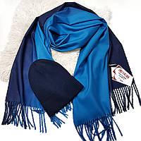 Набор кашемировый шарф и шапка бини - выгодное предложение в синих тонах