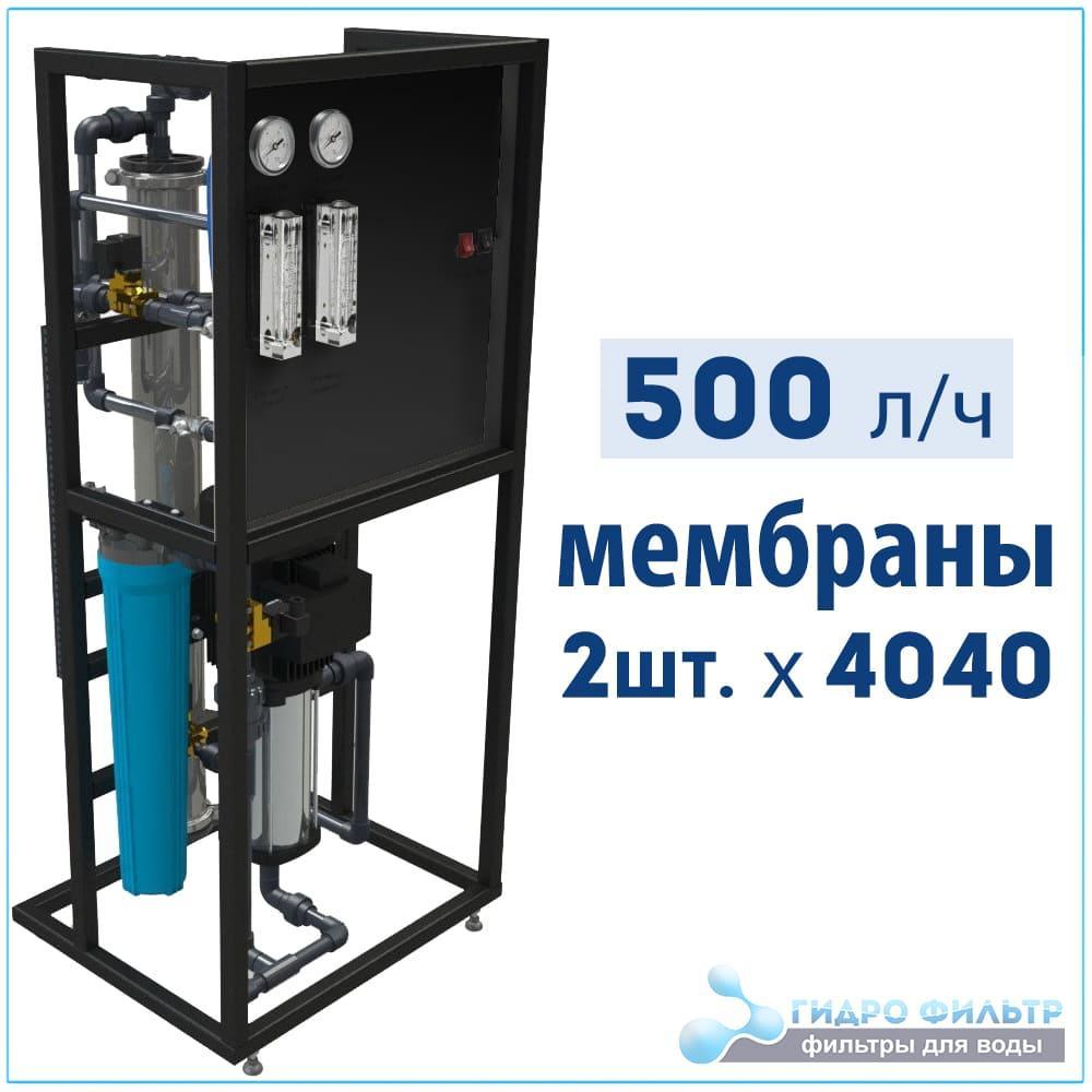Система обратного осмоса Stanko Watertech RO-500 (500 литров/час)
