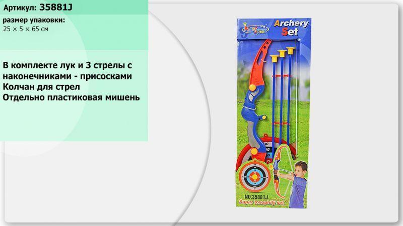Детский лук 35881J