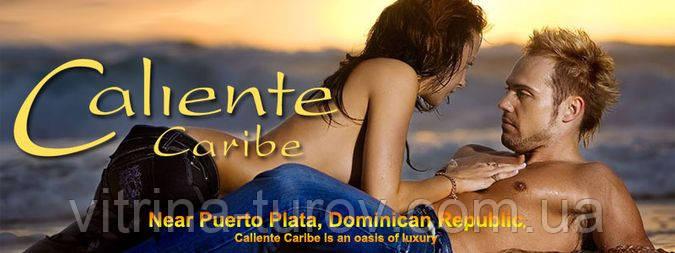 ДОМИНИКАНА: нудистский отель Caliente Caribe Resort & Spa 5* Eden Bay.