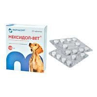 Мексидол-вет 125 мг №20 Фармасофт