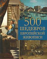 Ольга Морозова 500 шедевров европейской живописи