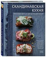 Бронте Аурель Скандинавская кухня. Простая и уютная еда на любой случай