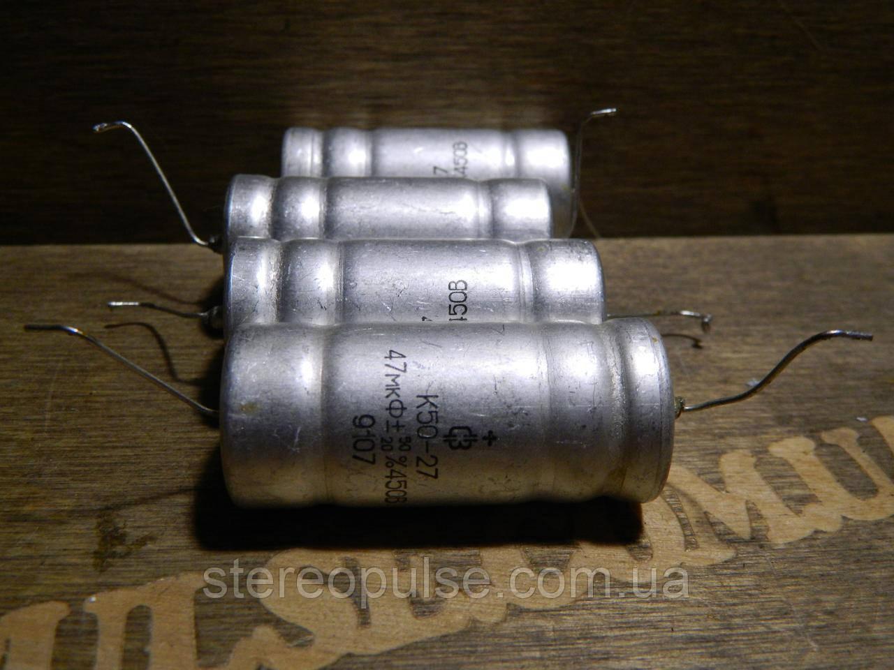 Конденсатор К50 - 27 47 мкФ - 450 В .