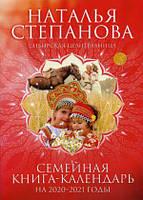 Наталья Ивановна Степанова Семейная книга-календарь на 2020-2021 годы. Советы, наставления, обереги