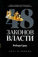 Роберт Грин 48 законов власти