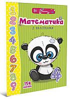 """Книга серії """"Веселі забавки для дошкільнят"""": Математика з наліпками"""
