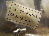 Роз'єм ОС СР50 - 271 ФВ, фото 1