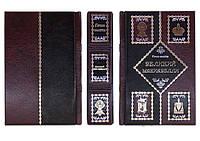 Великий Макиавелли - элитная кожаная подарочная книга