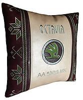 Подушка вышиванка декоративная в авто с маркой Skoda шкода