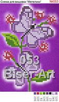 Схема Метелики (10х15см) 053