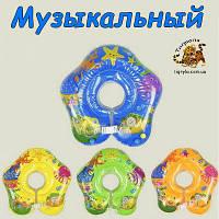 Музыкальный круг на шею для купания младенцев, плавания от 0 месяцев до 2 лет, весом до 18 кг