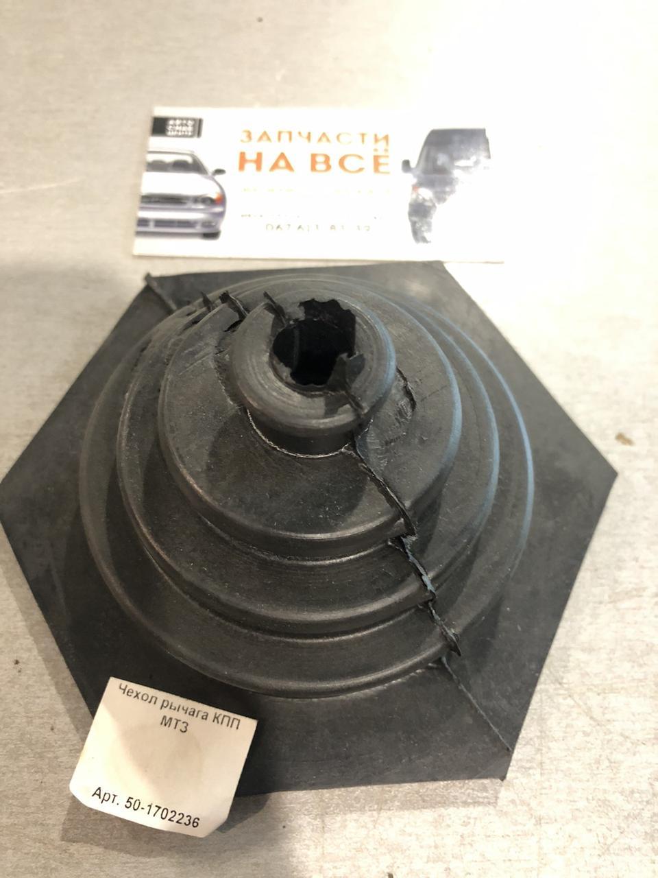 Чохол(пильовик) важеля коробки передач МТЗ 50-1702236