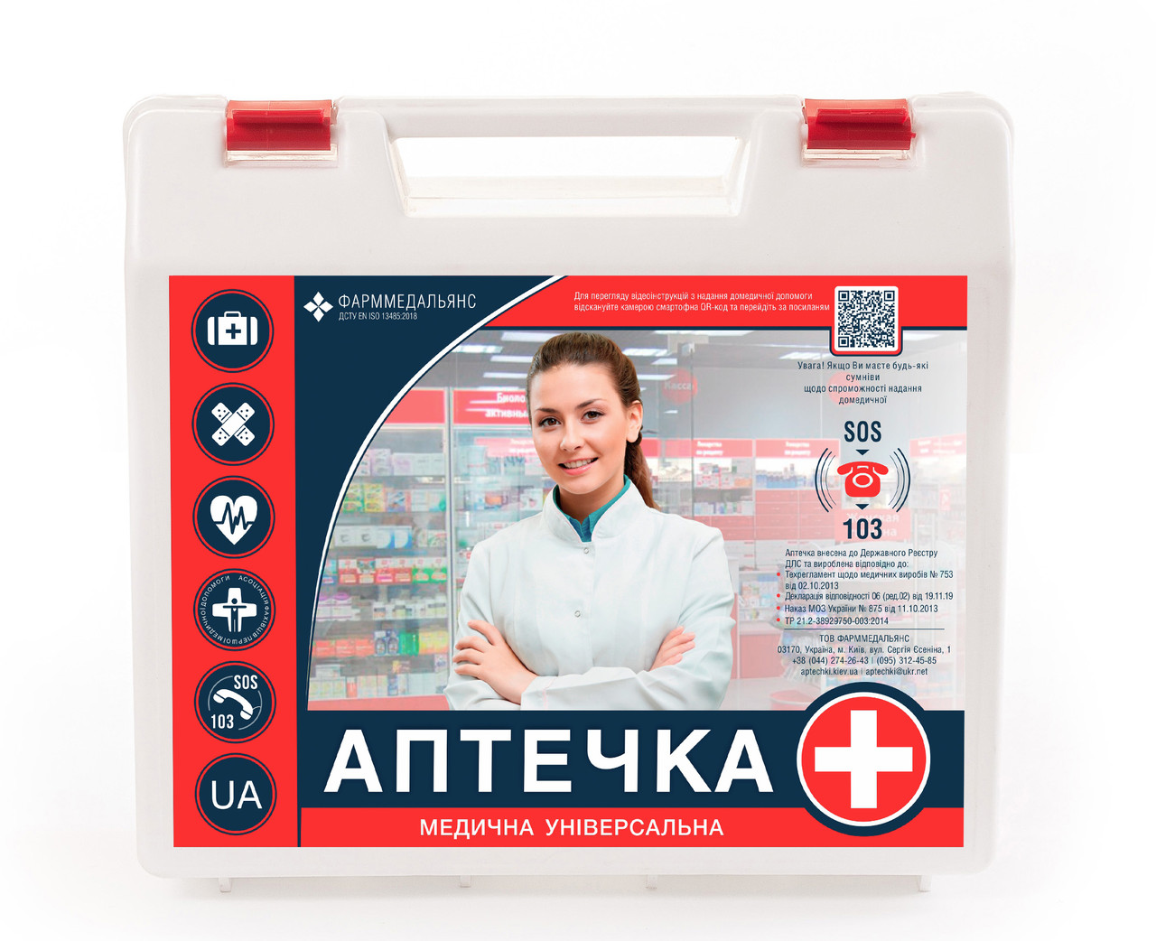 Аптечка медицинская универсальная, цена с НДС
