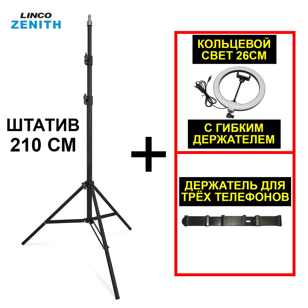 Комплект блогера LINCO ZENITH Кільцева лампа 26 см + Штатив 210 см + тримач для 3 телефонів