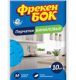 Перчатки виниловые Фрекен Бок (для защиты от заражений) размер М 10 шт.