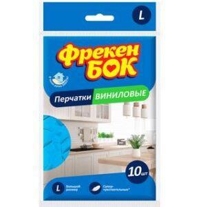 Перчатки виниловые Фрекен Бок размер L 10 шт.