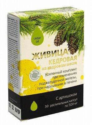Живица кедровая на кедровом масле с артишоком (в капсулах) - для здоровья печени