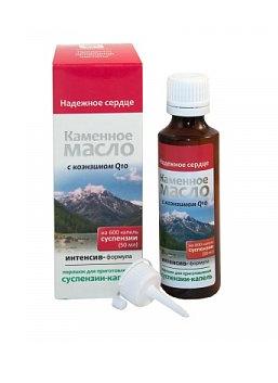 Суспензия Каменное масло с коэнзимом Q10