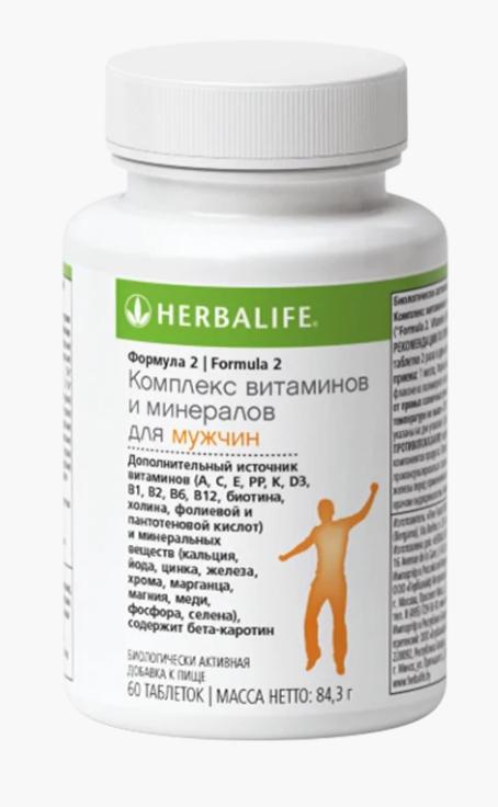 Формула 2. Комплекс витаминов и минералов для Мужчин Гербалайф (Herbalife)
