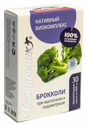 Натуроник брокколи (в капсулах) - для женщин