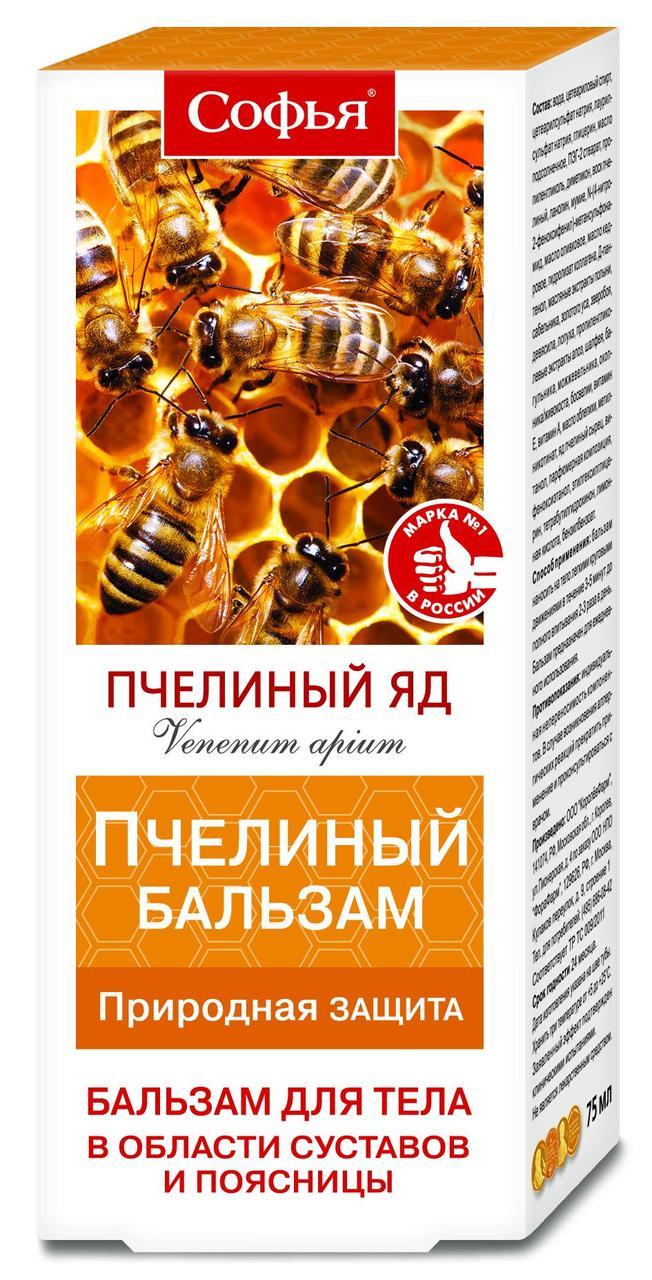 Софья бальзам для тела Пчелиный с пчелиным ядом  75мл