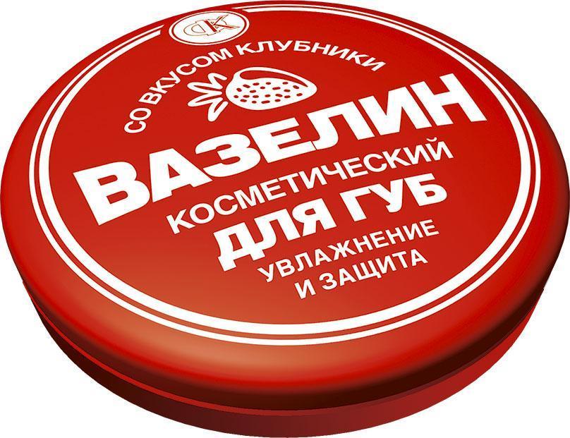 Вазелин косметический для губ Увлажнение и защита со вкусом клубники 10г