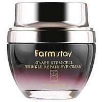 Антивозрастной крем для глаз с виноградом Farmstay Grape Stem Cell Wrinkle Repair Eye Cream 50 мл