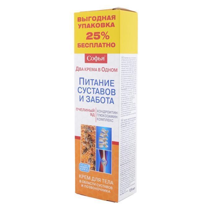 Софья (пчелиный яд, хондроитин, глюкозамин) крем для тела 125мл