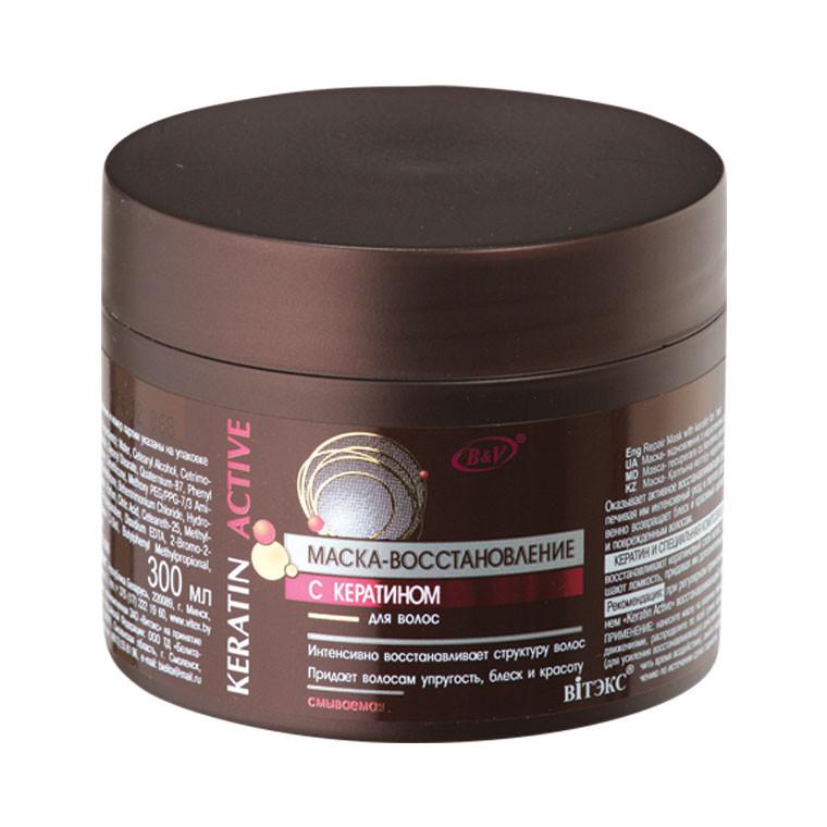 МАСКА-ВОССТАНОВЛЕНИЕ с кератином для волос смываемая 300 мл.