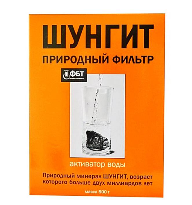 Шунгит 500 г – лучший минерал для очистки и активации воды