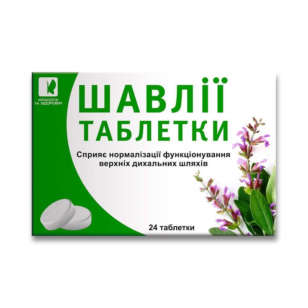 Шалфей таблетки 24т Красота и здоровье