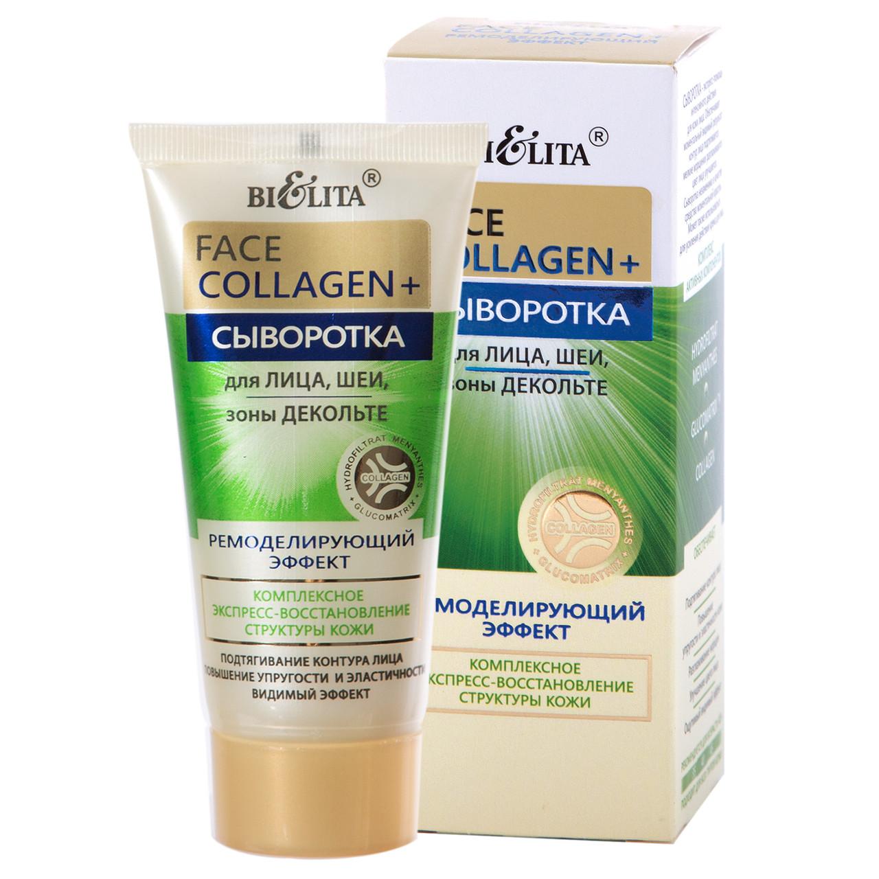 Сыворотка для лица, шеи, зоны декольте FACE Collagen+  30 мл.