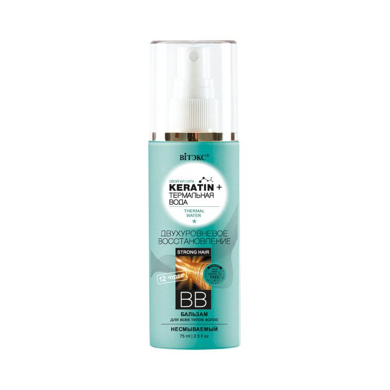Keratin + Термальная вода ВВ БАЛЬЗАМ для всех типов волос Двухуровневое восстановление 12 чудес несмываемый 75