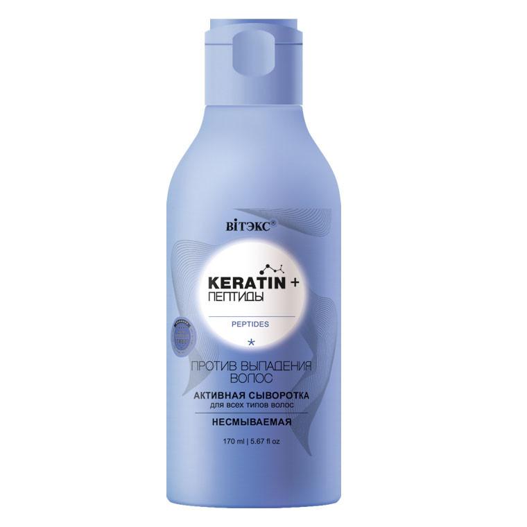 Keratin + Пептиды АКТИВНАЯ СЫВОРОТКА для всех типов волос Против выпадения волос несмываемая 170 мл.