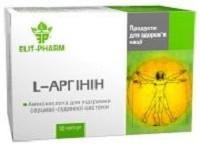 L-Aргинин 50капсул– поддержка сердца, профилактика инфарктов и инсультов,  улучшение сексуального здоровья