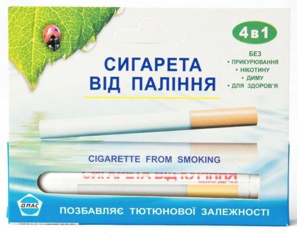Сигарета от курения без дыма ДИАС