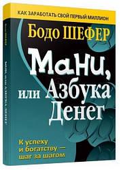 Книга Мани, или Азбука денег. Автор - Бодо Шефер (Попурри)