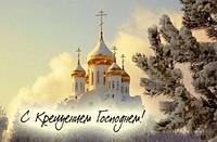 """ТОВ Завод """"Зевс"""" поздравляет своих клиентов с Крещением!"""
