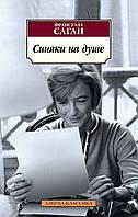 Синяки на душе Франсуаза Саган 9785389181960