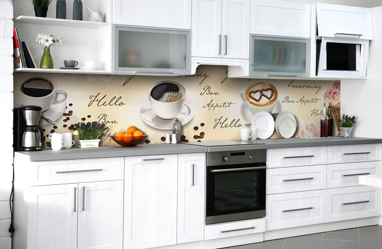 Скинали на кухню Zatarga «Чашка бодрости» 600х2500 мм виниловая 3Д наклейка кухонный фартук самоклеящаяся